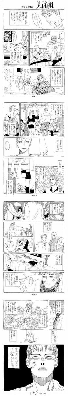 1993 「人面疽」4pages manga by Naoko Aoyama