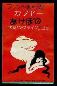 Old Matchbox Label Japan Body Art