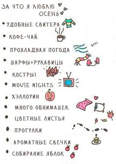 За что я люблю осень | Why do I love autumn My Diary, Dear Diary, Doodle Icon, Autumn Aesthetic, Wreck This Journal, Bullet Journal Inspiration, Good Thoughts, Autumn Inspiration, Kawaii