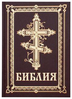 Картинки по запросу Библия книга деяния