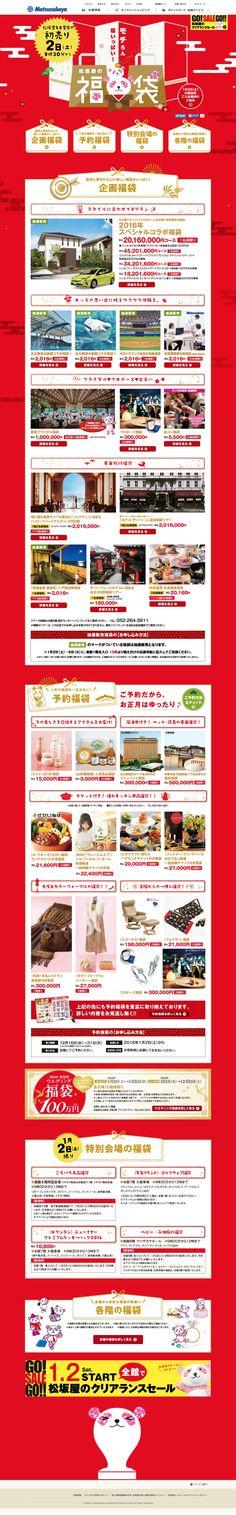 松坂屋名古屋店 2016福袋ページ
