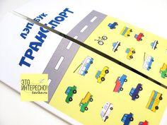 """Лэпбук (lapbook) """"Транспорт"""" - интерактивная тематическая папка своими руками. Скачать и распечатать шаблоны. Для дошкольников и детского сада."""