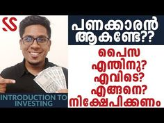Learn Stock Market Malayalam - fundfolio by Sharique Samsudheen - YouTube Learn Stock Market, Investing Money, Earn Money Online, A3, Tips, Unique, Youtube, Make Money Online, Earn Extra Money Online