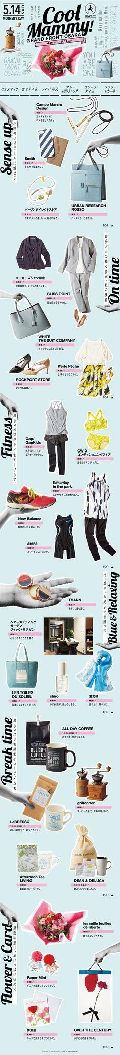 グランフロント大阪様の「Cool+mammy!」のランディングページ(LP)シンプル系|サービス・保険・金融