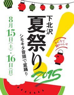 下北沢 夏祭りに参加しよう│和を楽しむイベント│ハクビ京都きもの学院