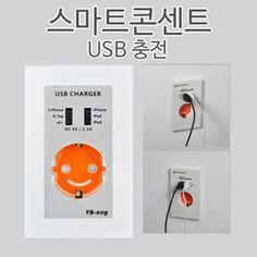 스마트 콘센트 USB 충전 다이소몰에 판다