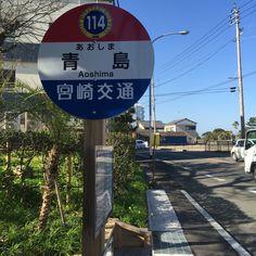[Miyazaki 2015] 한 시간에 한 대 오는 낡은 버스. 차 시간은 표지판 아래 게시판에서 확인. 예전에 예전에 외갓집 버스정류장에 온 것 같은 그런 느낌.  이곳은 시간이 느리게 가는 곳, 미야자키.  미야자키 관광 명소 중 하나인 아오시마 신사보다 이 낡은 버스 정류장이 더 재밌었던 나.