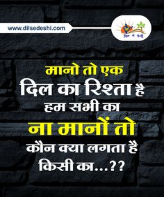 10 Suvichar in Hindi Suvichar In Hindi, Zindagi Quotes, Dil Se, Iphone Wallpaper, Motivational, Wallpaper For Iphone