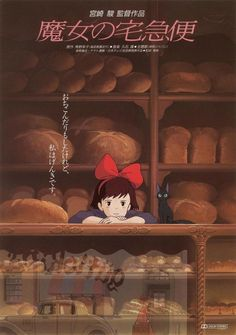 """""""Kiki's Delivery Service"""" (魔女の宅急便 Majo no Takkyūbin, translated """"Witch's Delivery Service"""") is a 1989 Japanese animated fantasy film produced, written, and directed by Hayao Miyazaki. Hayao Miyazaki, Studio Ghibli Poster, Studio Ghibli Films, Totoro, Kiki Delivery, Kiki's Delivery Service, Cartoon Online, Online Anime, Watch Cartoons"""