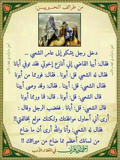 Pin By Ibtihal Briqi On طرائف النحاة Learn Arabic Language Beautiful Arabic Words Arabic Language