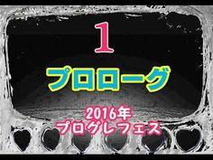 2016年プログレフェス1プロローグ日比谷野音に神降臨
