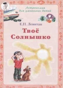 astronomia_dlya_umnenkikh_detey_1_tvoe_solnyshko
