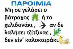 Greek Language, Summer Crafts, Ocean Life, Kindergarten, Activities, Education, Reading, School, Blog