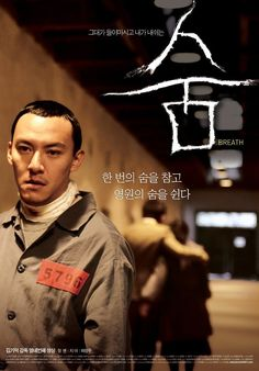 Breath (숨) (Korean Movie)
