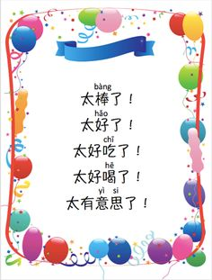 """Have you ever heard your teachers or your parents say """"太棒了!"""" (Awesome!)? Do you know that you can also make compliments out of the same sentence structure: 太+[adj]+了(too... or so...)?  For example: 春天太美了!(Spring is so beautiful!)  炒饭太好吃了!(Fried rice is so delicious!)  我的中文老师太好了!(My Chinese teacher is so nice!)"""
