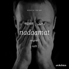 Tujhse kuch na kahne ki nadaamatein mujhe ab bhi h. Urdu Words With Meaning, Hindi Words, Urdu Love Words, Unusual Words, Rare Words, One Word Quotes, Poetic Words, Dictionary Words, Aesthetic Words