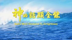 "Walking with God | Short Film ""God's Word Revealed Its Almightiness"""