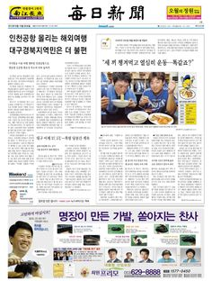 2013년 8월 10일 토요일 매일신문 1면