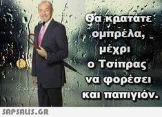 t ,ομπρέλα. μεχρι ο Τσίπρας να φορέσει και παπιγιον.
