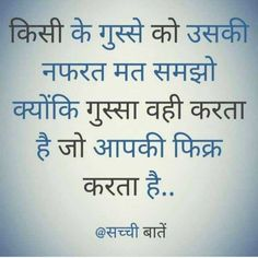 Hindi Quotes On Life, Life Quotes, Attitude Shayari, Indian Quotes, Marathi Quotes, Best Quotes, Jokes, Math Equations, Thoughts