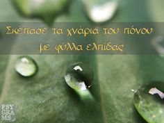 Psygrams Ideas in words Greek Quotes, Deep Thoughts, Picture Quotes, Motivational Quotes, Inspirational, Words, Pictures, Photos, Motivating Quotes