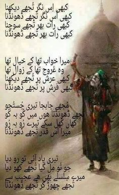 """ishk ka ek hi wird hai, ishq mashook k gird hai"" Sufi Quotes, Urdu Quotes, Poetry Quotes, Qoutes, Quotations, Iqbal Poetry, Sufi Poetry, Urdu Poetry Romantic, Love Poetry Urdu"