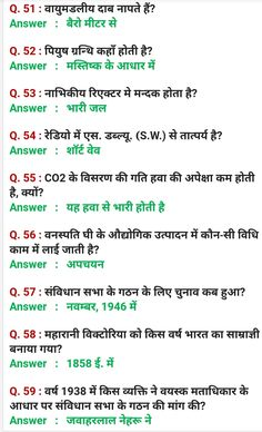 General Knowledge Quiz Questions, Gk Questions And Answers, This Or That Questions, Science Vocabulary, Science Notes, Gernal Knowledge, Knowledge Quotes, Gk Question In Hindi, Ias Study Material