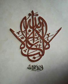 La galibe illallah allahtan başka galip yoktur. Hafizsanat.com