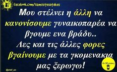 Funny Greek Quotes, Funny Picture Quotes, Funny Quotes, Sarcasm, Life Is Good, Haha, Jokes, Humor, Sayings