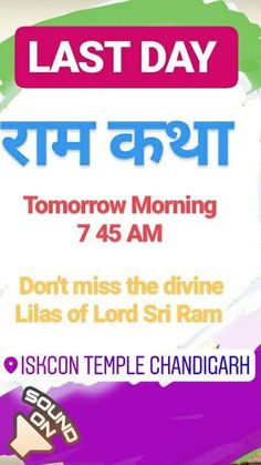 रम कथ  HG KAMAL LOCHAN PRABHU  Tomorrow morning  7 45 AM  Last session  Don't miss the divine Lilas of Lord Sri Ram.    #radha #krishna #Prabhupada #devotion #harekrishna #ISKCON #chandigarh #love