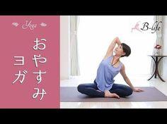 自律神経を整えるヨガ☆ 夜寝る前やリラックスしたい時にオススメ! - YouTube
