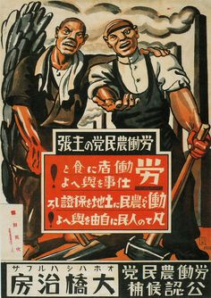Poster from 1930s Japan --  Harufusa Ohashi (Election Poster for Labor-Farmer Party, 1928)