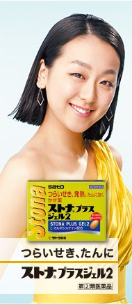 (190×437) http://www.stona.jp/index.html