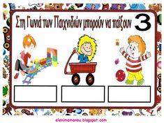 Ελένη Μαμανού: Καρτέλες με τις Γωνιές στο Νηπιαγωγείο Kids Rugs, Classroom, Printables, Comics, Blog, Fictional Characters, Art, Home Decor, Class Room