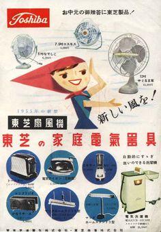 東芝の家庭電気器具 Vintage Toshiba home appliances ad Vintage Packaging, Vintage Labels, Vintage Ads, Vintage Posters, Vintage Designs, Vintage Photos, Retro Advertising, Vintage Advertisements, Showa Era