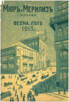 Каталог Мюр и Мерилиз 1913 г. электронная копия!