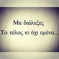 My Life Quotes, Greek Quotes, Quote Of The Day, Romance, Facts, Thoughts, Motivation, Sayings, Beautiful