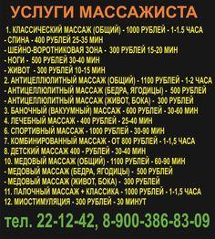 Массаж Нижневартовск