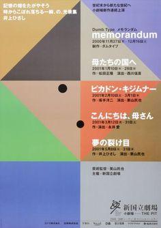 Ikko Tanaka, Dumb type - Memorandum, 2000 Ikko Tanaka, Poster Ads, Biography, Dumb And Dumber, Design History, Graphic Design, Japanese Style, Type, Image