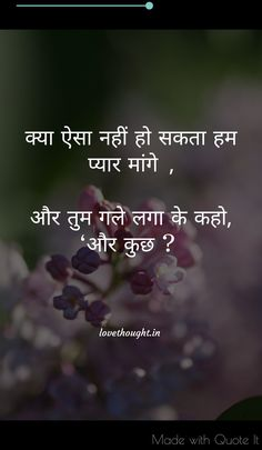 48214537 Pin by ashiya's world on Hindi poetry Secret Love Quotes, First Love Quotes, Love Quotes For Him, Crazy Quotes, Hindi Quotes Images, Hindi Quotes On Life, Words Quotes, Me Quotes, Hurt Quotes