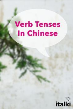 Verb Tenses In Chinese - For every language, correct understanding and usage of verbs are crucially important. Only if you can use verbs correctly can you express your mind accurately. Tense is the state of an action that a verb indicates. #article #chinese