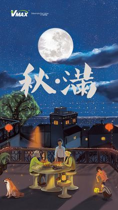 The Mid Autumn Festival is a celebration focused around Moon worship. Because the Chinese see the moon as rejuvenating, they use this celebrating as a cleansing of sorts.
