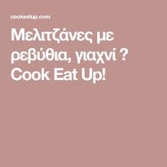 Μελιτζάνες με ρεβύθια, γιαχνί ⋆ Cook Eat Up! Eat, Cooking, Food, Meal, Kochen, Essen, Hoods, Meals, Brewing
