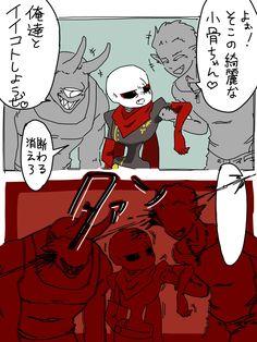 """にゃんつぁい on Twitter: """"最恐のセコム☕️🍷… """" Undertale Comic, Undertale Souls, Undertale Love, Undertale Fanart, Frisk, Swapfell Sans, Sans Papyrus, Gold Drinks, Underswap"""
