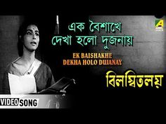 Ek Baishakhe Dekha Holo Dujanay | Bilambita Loy | Bengali Movie Song - YouTube Movie Songs, Movies, Bengali Song, Videos, Youtube, Movie Posters, Flare, Films, Film Poster