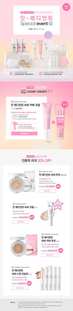 바닐라코 이벤트ㅣ바닐라코 skincare for make-up Banner Design, Layout Design, Web Design, Graphic Design, Cosmetic Design, Brand Promotion, Event Page, Ui Web, Web Banner