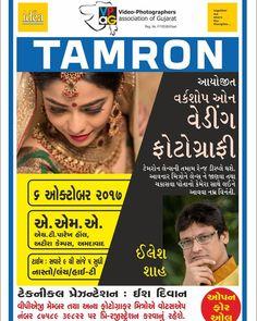 #ileshshah #www.ileshshah.com #ileshshahphotography  #Tamron #Lens #Zoom #Wide #Tele #Macro #Workshop #Training #Mentor #Photography #Travel #Wedding #Wildlife #10-24 #24-70 #70-200 #150-600 #Technology #Nikon #Canon #Sony #Ahmedabad #Gujarat #India
