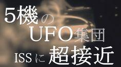 【衝撃動画】5機のUFO集団がISSに超接近!!ノロノロ飛行!カメラに向かって超大胆な存在アピール
