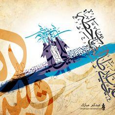 Eid Ghadeer 2015 by Ultradragon on DeviantArt Karbala Video, Mola Ali, Islamic Posters, Eid Al Adha, Islamic Wallpaper, Imam Hussain, Islamic Art Calligraphy, Imam Ali, Islamic Pictures