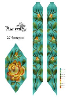 Герданы – 773 фотографии Bead Crochet Patterns, Beading Patterns, Hobbies And Crafts, Diy And Crafts, Beaded Banners, Beaded Earrings Patterns, Cross Stitch Animals, Seed Bead Necklace, Tapestry Crochet
